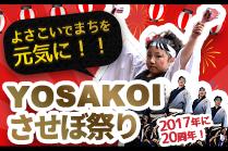 YOSAKOIさせぼ祭りのクラウドファンディングプロジェクトスタート!