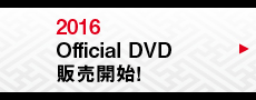 2016 Official DVD販売開始!