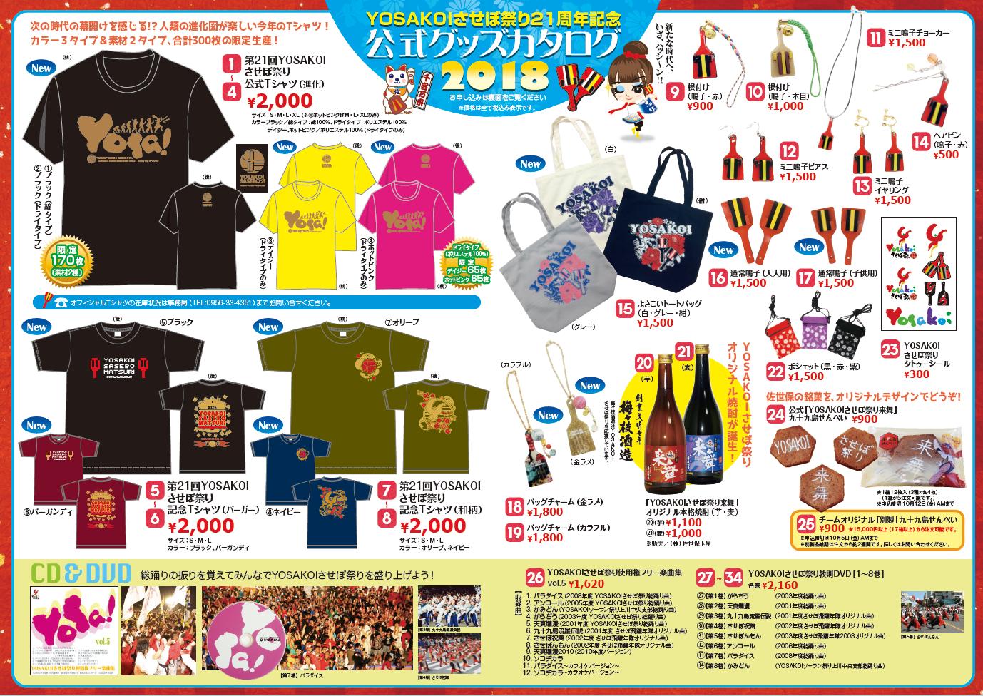 goods2018
