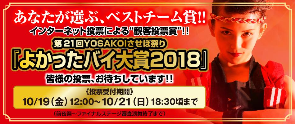 yosa_topbanner_2018_yokattabai